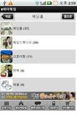 Screenshot of e마이웨딩-스마트청첩장&웨딩체크리스트