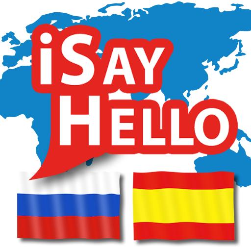 iSayHello 俄语 - 西班牙语 LOGO-APP點子
