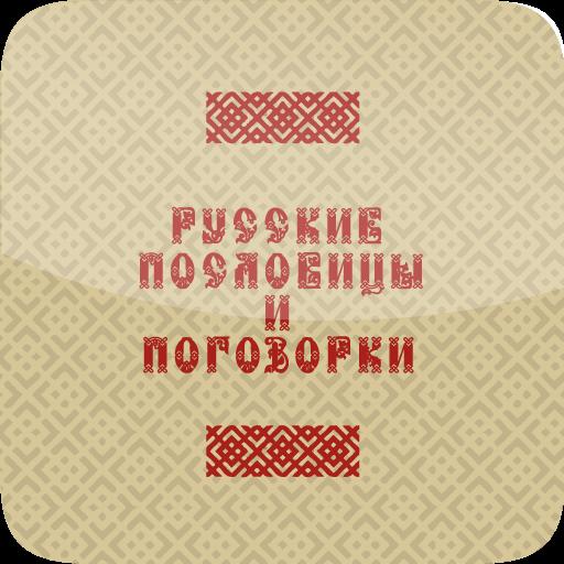 Русские пословицы и поговорки app (apk) free download for Android/PC/Windows