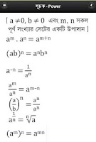 Screenshot of গাণিতিক সূত্রাবলি