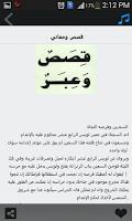 Screenshot of قصص وعبر