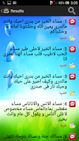Screenshot of مسجات كووول