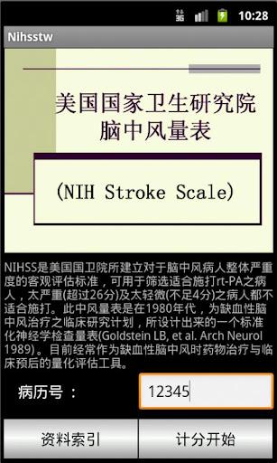 NIHSS 中文版脑中风量表