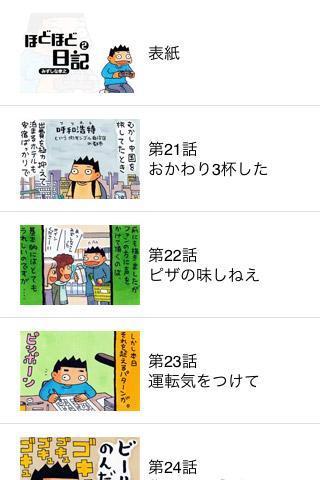【免費漫畫App】みずしな孝之のほどほど日記第2集-APP點子