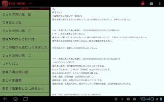 Screenshot of 怖い話 2chやネットで話題になった怖い話を集めました。