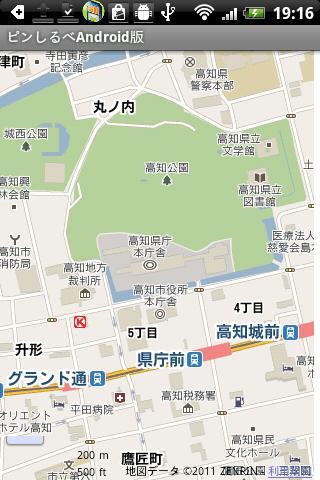高知県電話帳