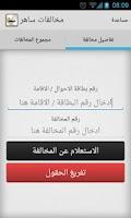 Screenshot of مخالفات ساهر المطور