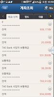 Screenshot of 신한S뱅크 - 신한은행 스마트폰뱅킹