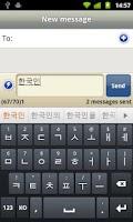 Screenshot of Smart Keyboard Trial