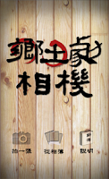 Screenshot of 鄉土劇相機