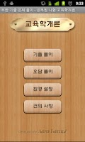 Screenshot of 공무원 시험 무한 기출 문제 풀이- 교육학개론