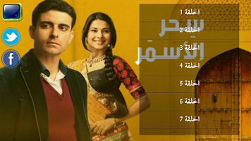 Screenshot of سحر الأسمر 2