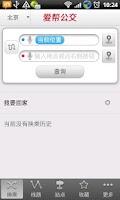Screenshot of 爱帮公交-全国公交地铁换乘查询