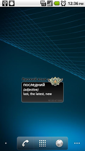 Russian Vocabulary Widget
