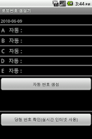 Screenshot of create lotto no