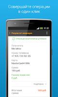 Screenshot of MasterCard Mobile Russia