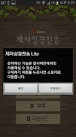 Screenshot of 제자성경찬송Lite