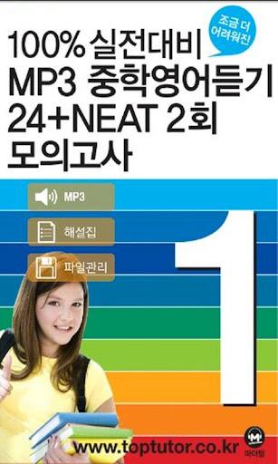 중학영어듣기 24회 모의고사 1학년
