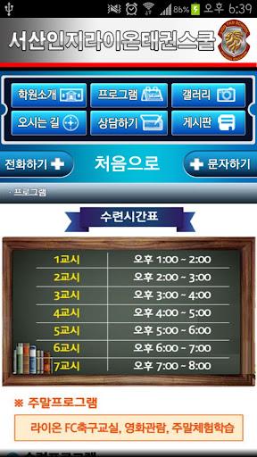 【免費教育App】서산인지라이온태권스쿨-APP點子