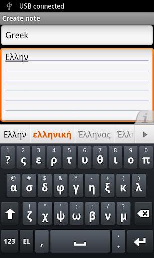 Greek for Smart Keyboard