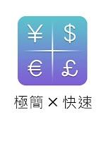 Screenshot of 匯率計算機