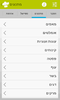 Screenshot of חלי ממן