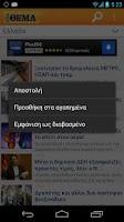 Screenshot of Πρώτο ΘΕΜΑ