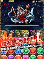 Screenshot of Puzzle & Dragons(龍族拼圖)