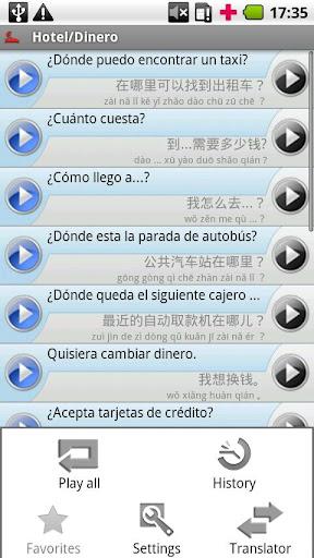 iSayHello 西班牙语 - 汉语