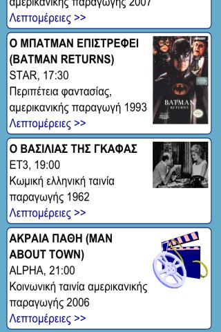 TV Ταινίες - Τηλεόραση