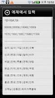 Screenshot of AntiSpamSMS Pro