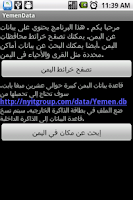 Screenshot of اليمن Yemen Data