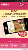 Screenshot of KFC HK