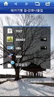 Screenshot of 바코드 스캐너 Infoceptor Plus