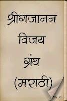 Screenshot of Shree Gajanan Vijay in Marathi