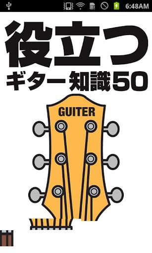 役立つギター知識50