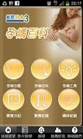 Screenshot of 能恩HA孕媽百科