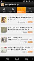 Screenshot of 2chまとめサイトランキング