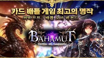 Screenshot of 배틀 오브 레전드 (바하무트)