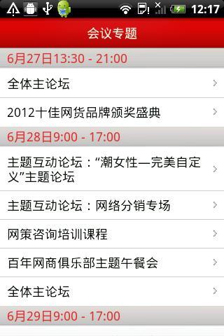 【免費生產應用App】网商大会-APP點子