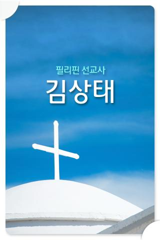 김상태선교사