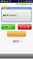 Screenshot of タレント適性チェック