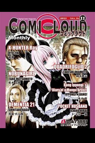 月刊コミックラウド Vol.2 No.11