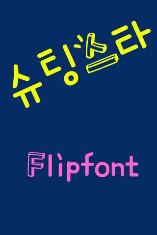 SD 슈팅스타™ 한국어 Flipfont