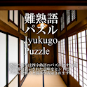 Jyukugo Puzzle icon