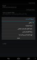 Screenshot of إمساكية رمضان Ramadan 1436