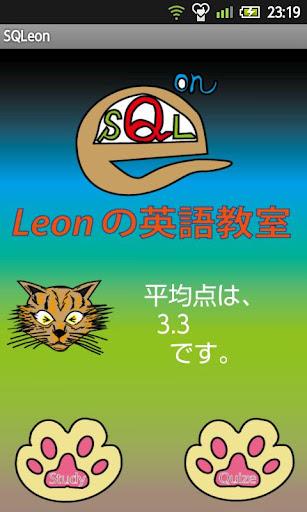 SQLeonの英語教室