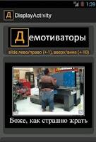 Screenshot of Демотиваторы