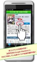 Screenshot of MFラノベ☆コミック:MF文庫J・ライトノベル・コミック