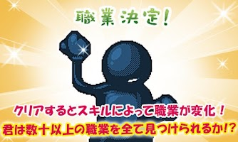 Screenshot of 池袋ひきこもり伝説 がんばれ!ニート君